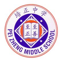 Guangzhou Pui Ching Middle School