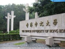 Kinesiske University of Hong Kong