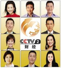 CCTV Financial Channel